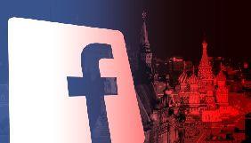 Facebook видалила 1907 сторінок, пов'язаних із Росією