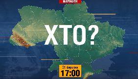 На «112 Україна» у день виборів відбудеться марафон «Хто?»