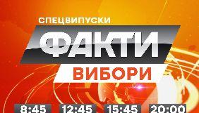Телеканал ICTV запускає спецвипуски «Фактів» у день виборів