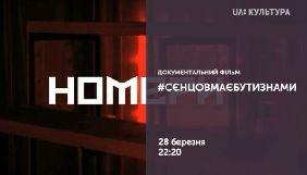 Телеканал «UA: Культура» покаже спецпроект «#Сенцовмаєбутизнами» та виставу «Номери»