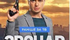 «1+1 медіа» запустила допрем'єрний продаж серіалу «Звонар»