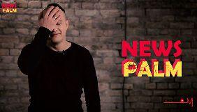 Вийшов п'ятий випуск влогу про фейки та маніпуляції «Ньюспалм»