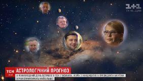 Астрологи попереджають. Моніторинг теленовин 25 — 30 березня 2019 року