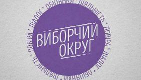 Черкаський «Виборчий округ»: треба дотискати