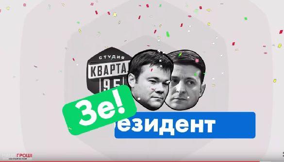 Журналисты «Наших грошей» обнаружили «тайный штаб» Зеленского