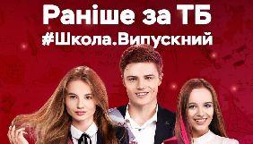 Чи готові українці платити за допрем'єрні покази серіалів? Кейс «Школи»