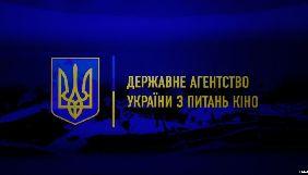 Обрано громадську раду при Держкіно