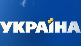 Канал «Україна» назвав заяву криворізького суду спробою тиску на журналістів