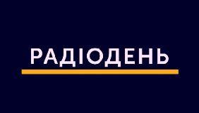 6 філій Суспільного запустили спільний для телебачення і радіо проект – «РадіоДень»