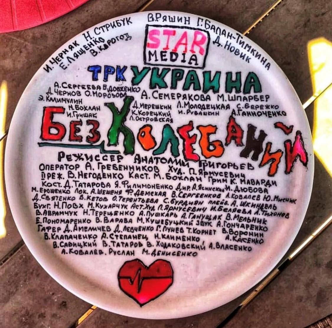 Star Media знімає для каналу «Україна» міні-серіал «Без вагань»