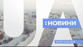 Моніторинг підсумкових випусків новин «UA: Першого» за 25–30 березня 2019 року