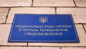 Нацрада повідомила, що показник присутності української мови на телебаченні становить 92%