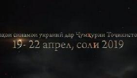 У Таджикистані вперше пройдуть Дні українського кіно