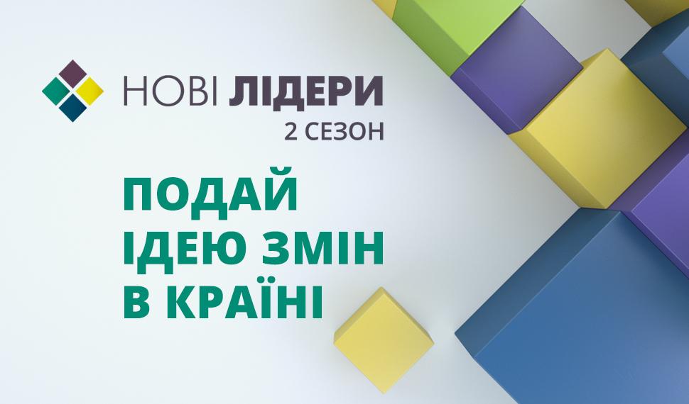 ICTV покаже другий сезон телепроекту «Нові лідери»