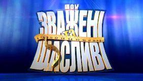 В Киеве на Подоле снимают новый сезон «Зважених та щасливих»