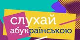 В Україні запустили мобільний додаток з аудіокнижками українських видавництв