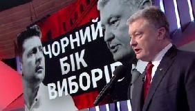 У штабі Порошенка вважають, що він не має шансів потрапити на ефір «1+1» із Зеленським
