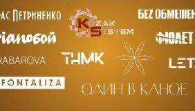 Радіо «Промінь» проведе 10-годинний марафон акустичних концертів на свій День народження
