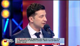 Зеленський заявив, що Харебін помилково опинився у списку експертів його команди