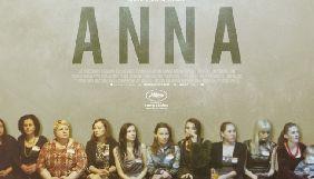 Україно-британський фільм «Анна» відібрано до участі в Каннському кінофестивалі