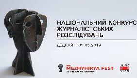 До 1 травня – прийом робіт на Національний конкурс журналістських розслідувань