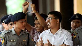 Верховний суд М'янми залишив чинним вирок журналістам Reuters