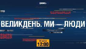«112 Україна» покаже 4-годинний марафон з нагоди Великодня
