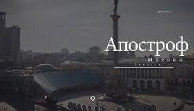 Інтернет-видання «Апостроф» запускає телеканал