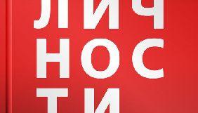 ВД «Личности» повідомив про перезапуск однойменного журналу