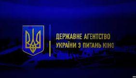 Держкіно планує виділити на кінофестиваль «Молодість» 6 млн грн