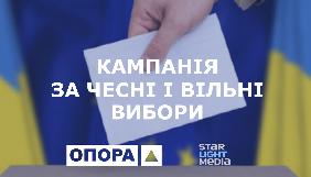 Завершилась кампанія за чесні і вільні вибори від StarLightMedia та «Опори»