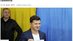 Чеське видання вибачилося за публікацію «Єврей на чолі українських фашистів»