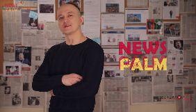 Вийшов восьмий випуск влогу про фейки та маніпуляції «Ньюспалм»