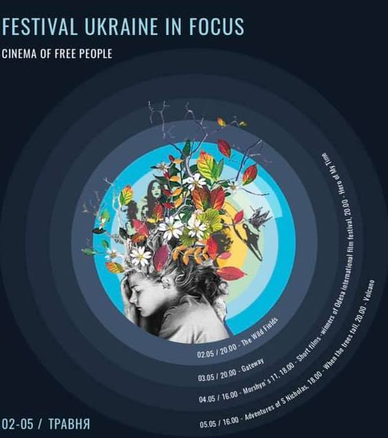 У Грузії стартував фестиваль українського кіно «Україна в фокусі»