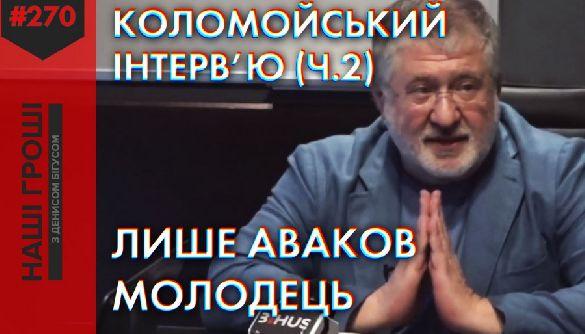 Тріумфальне повернення головного фаната ЗЕ або чого хоче Ігор Коломойський? Частина 2