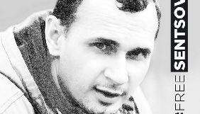 Режисера Олега Сенцова вже п'ять років незаконно утримують у російській в'язниці