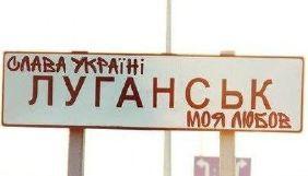В окупованому Луганську в телевежу влучила блискавка, не працюють підконтрольні бойовикам радіостанції