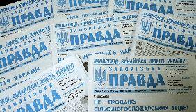 У Запорізькій області скасовано реєстрацію газети, яка не пройшла процедуру реформування