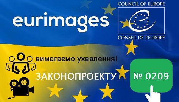16 травня – акція кінематографістів на підтримку законопроекту про приєднання України до «Єврімаж»
