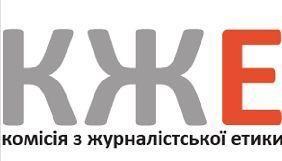 Комісія з журналістської етики висловила телеканалу «112 Україна» публічний осуд
