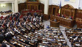 Верховна Рада призначила дату інавгурації Зеленського