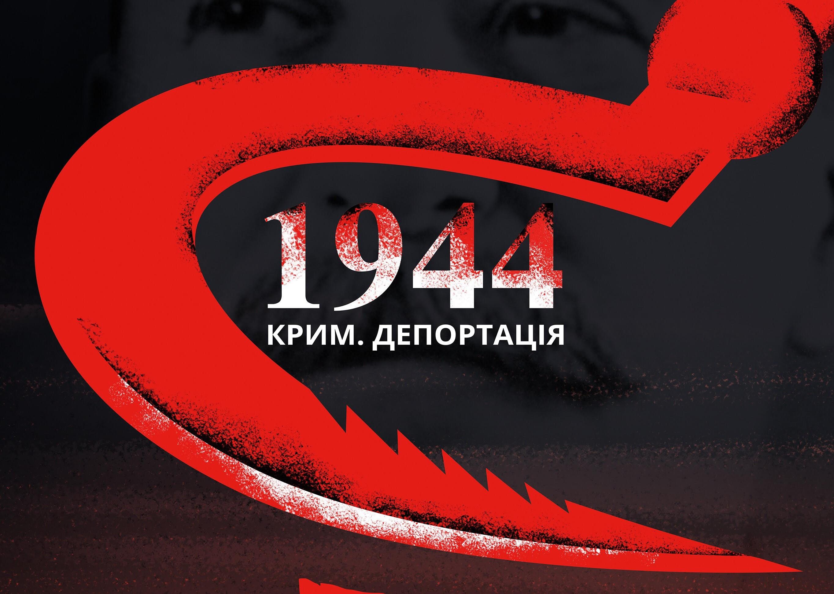 МІП і  Fresh Production випускають документальну стрічку про депортацію кримських татар «1944»