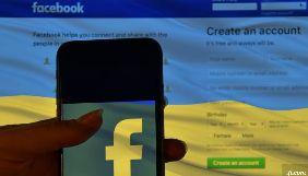 Не регулювання, а «потомкінські села» — Politico про Facebook-рекламу під час виборів в Україні