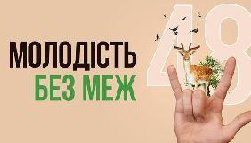 48-й фестиваль «Молодість» представив тизер (ВІДЕО)