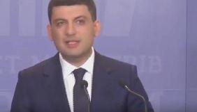 Володимир Гройсман заявив, що йде у відставку