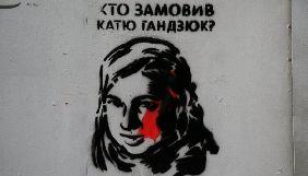 У Києві суд заочно заарештував підозрюваного в організації вбивства Каті Гандзюк