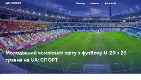 Суспільний мовник запустив сайт «UA: Спорт»