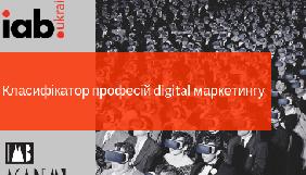 IAB Ukraine і IMB Academy  виносять на обговоренян Класифікатор професій digital маркетингу