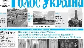 У «Голосі України» та «Урядовому кур'єрі» не надрукували указ президента про розпуск Верховної Ради