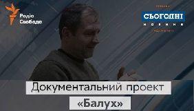 Канал «Україна» покаже документальний фільм «Крим.Реалії» про Балуха